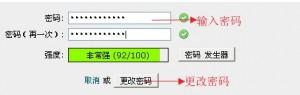 cPanel更改FTP账户密码教程