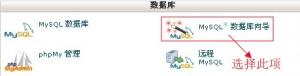 HostGator设置MySQL数据库向导教程