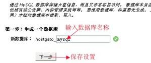 HostGator主机设置MySQL数据库向导教程