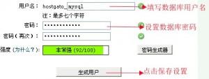 HostGator设置数据库向导教程