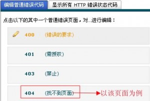 HostGator主机设置404错误页教程