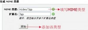 HostGator设置MIME类型教程