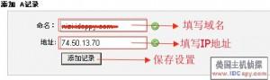 HostGator设置简单DNS区域编辑器