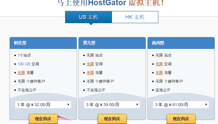 HostGator主机方案