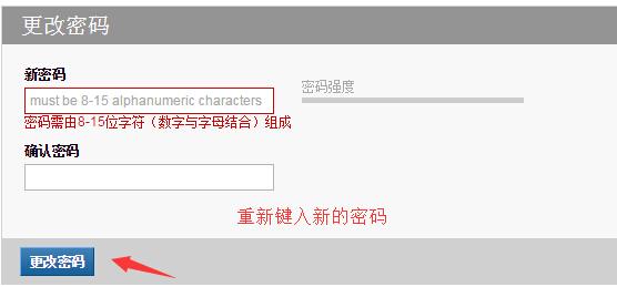 创建新的HostGator账户密码