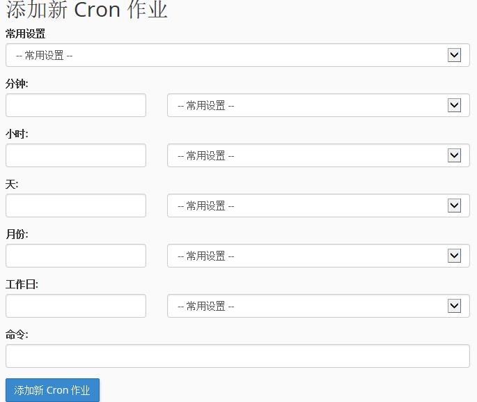 添加Cron作业