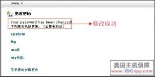 更改密码按钮便将密码修改成功