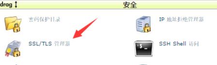 在主机的cpanel后台找到SSL/TLS管理器