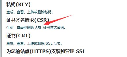 在新的界面中点击证书签名请求(CSR)
