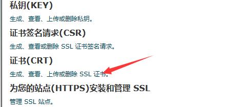 到cpanel控制面板,点击证书(CRT)