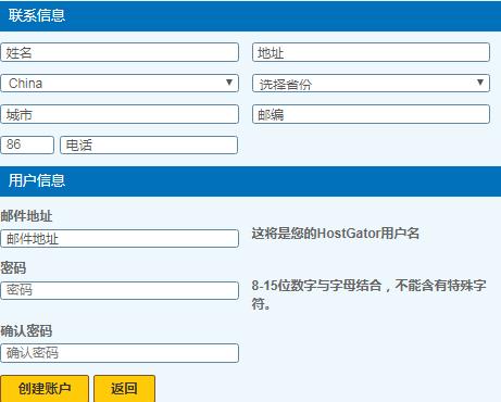 注册HostGator账户需要公司的名义吗?