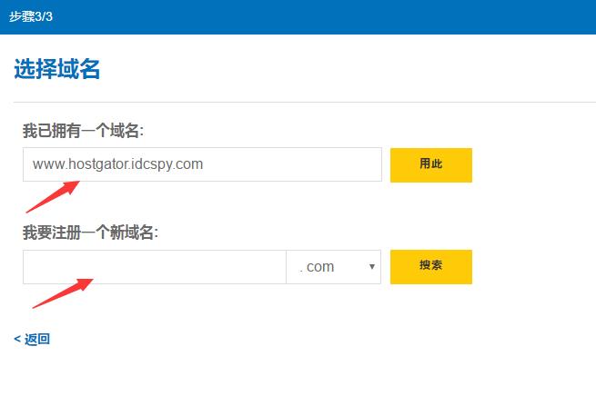 HostGator VPS主机域名页面