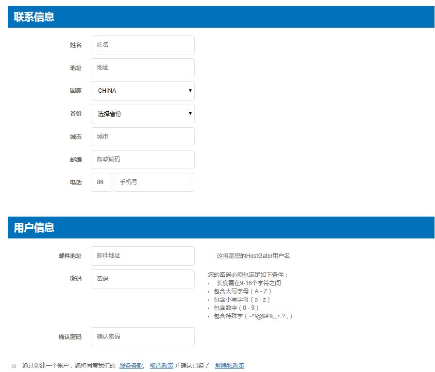 HostGator VPS主机注册账号页面