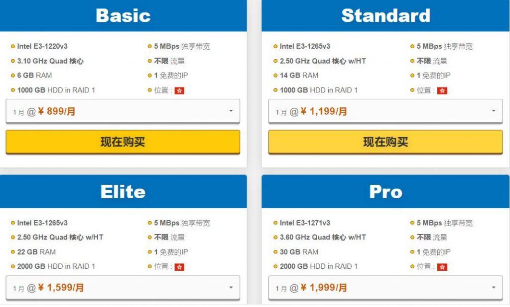 HostGator香港服务器