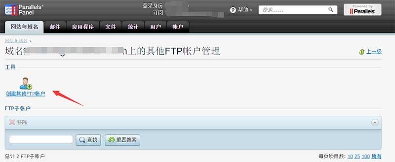 HostGator主机Plesk面板创建FTP教程