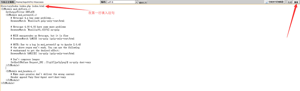 HostGator .htaccess文件代码