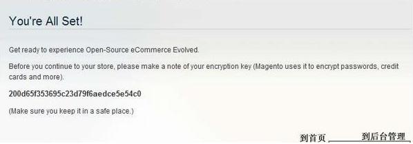 HostGator主机安装Magento教程