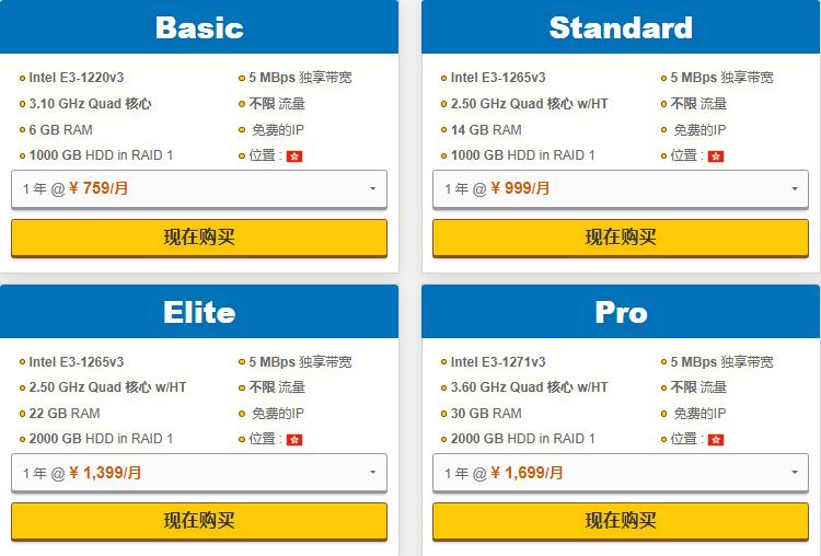 HostGator香港服务器方案配置