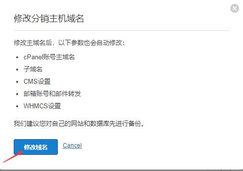 HostGator修改域名页面