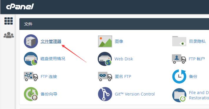 HostGator主机更改文件夹权限教程