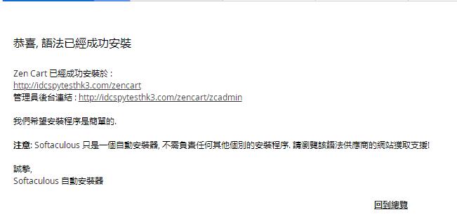 HostGator主机安装ZenCart成功页面