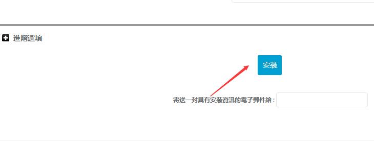 HostGator主机安装ZenCart页面