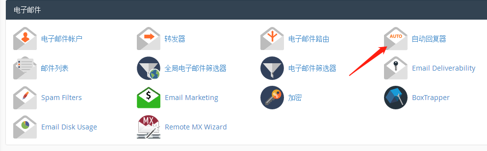 HostGator主机邮件自动回复设置教程