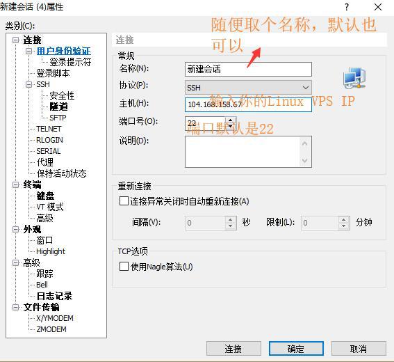 Xshell弹出框中输入IP和端口