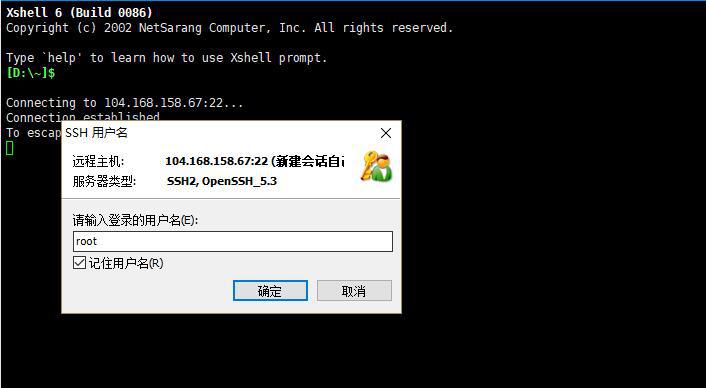 HostGator Linux VPS登录用户名
