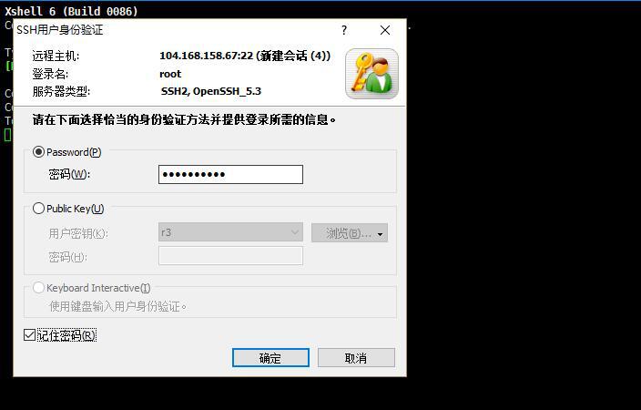 HostGator Linux VPS设置密码